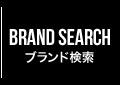 ブランド検索